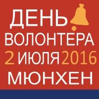 День православного волонтёра